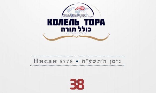 Месяц Нисан 5778, номер 38