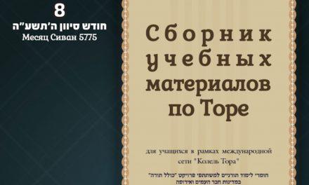 Месяц Сиван 5775, книга 8