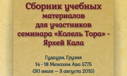 Семинар в Грузии, месяц Ав 5775,