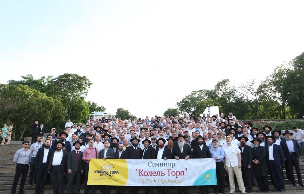Летний семинар 5776-2016, Одесса, Украина