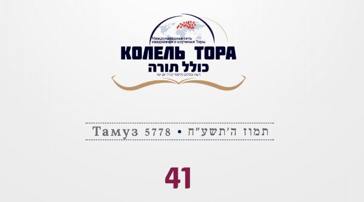 Месяц Тамуз 5778, номер 41