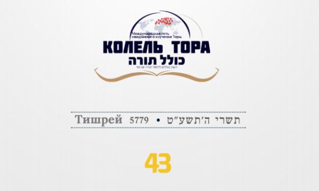 Месяц Тишрей 5779, номер 43