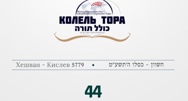 Месяц Хешван 5779, номер 44