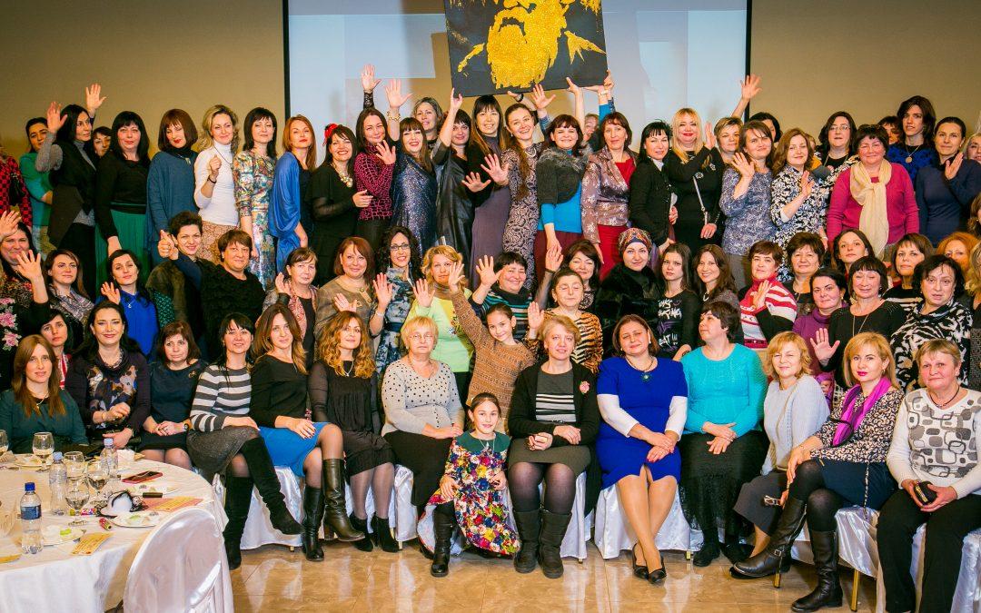 Женский семинар, Днепр, Украина 5777 – 2017